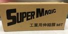 金時代書香咖啡 SUPER MAGIC 工業用伸縮膜 50cm*500m *4支 SM50220-4