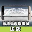 E68精品館 高清 亮面 保護貼 LG G5 宏達電 螢幕保護貼 貼膜 保貼 手機螢幕貼