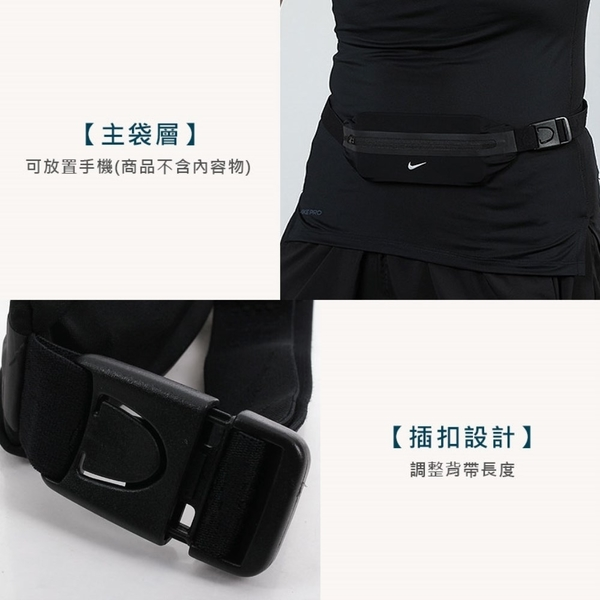 NIKE 擴充式薄型腰包2.0(臀包 單車 慢跑 路跑 登山 反光 免運 ≡排汗專家≡