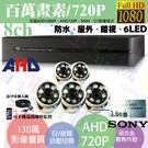 高雄/台南/屏東監視器/1080PAHD/到府安裝/8ch監視器/130萬半球攝影機720P*5支標準安裝!非完工價!