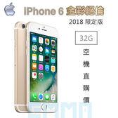 全新 現貨 蘋果 Apple i Phone 6 32G 限定版 4.7吋 Siri 智慧互動 IOS 10 作業系統 智慧型手機