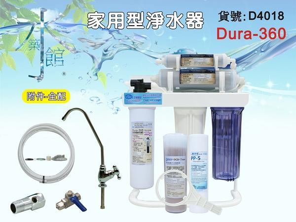 【水築館淨水】Dura-360五道奈米銀高效能除菌淨水器 Dura 3MEverpure 濾水器 濾心(貨號D4018)