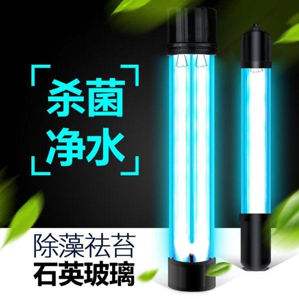 魚缸UV殺菌燈紫外線魚池凈水潛水滅菌燈水族箱消毒燈魚缸殺菌燈 樂活生活館