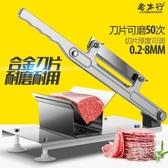 切片機 老本行切肉機切羊肉捲機家用肥牛捲手動切片機商用手動刨肉機小型完美