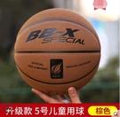手感7號軟皮中小學生翻毛籃球