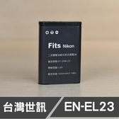 NIKON ENEL23 EN-EL23 副廠鋰電池 日製電芯 台灣世訊 P610 P900 B700 (一年保固)