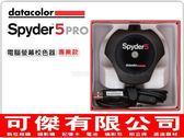 可傑  Datacolor Spyder 5 PRO 螢幕校色器 專業組 公司貨 (分期0利率)