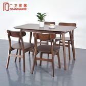 全實木餐桌椅組合餐廳現代簡約長方形4人小戶型1.2米北歐