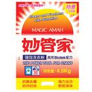 【奇奇文具】妙管家 WP450 4.5Kg 洗衣粉