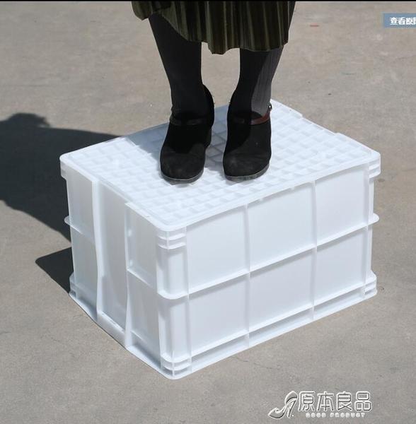 周轉箱 白色塑料箱周轉箱長方形加厚熟膠面條箱養龜箱收納盒儲物箱【快速出貨】