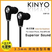 【KINYO】EMP 50 時尚造型耳機 適用3.5mm耳機孔 有線耳機 聽音樂 MP3 電腦 (不支援通話)