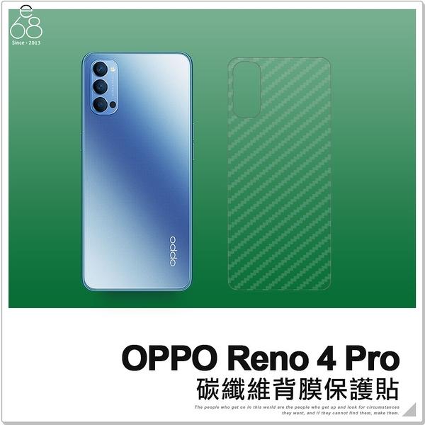 OPPO Reno 4 Pro 碳纖維背膜 軟膜 手機 背貼 保護貼 機身保護貼 保護膜 造型 背面保護貼