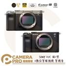 ◎相機專家◎ SONY α7C 數位單眼相機 單機身 銀 黑 全片幅 防手震 A7C ILCE-7C/S 公司貨