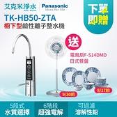 Panasonic 國際牌 TK-HB50-ZTA 鹼性離子整水機/電解水機(櫥下型) .贈快拆式三道前置.免費到府安裝