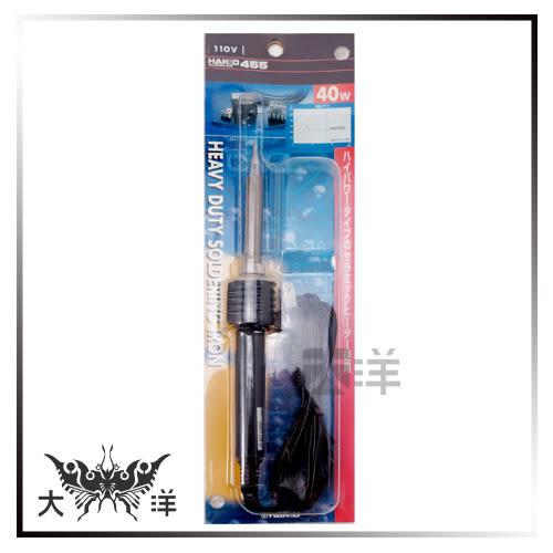 ◤大洋國際電子◢ HAKKO 455 40W筆型恆溫烙鐵  出錫槍 電烙鐵  銲槍  電路板 不挑色 455