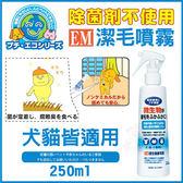 *KING WANG*日本 金牛座 - 微生物潔毛噴霧-犬貓用 -250ml