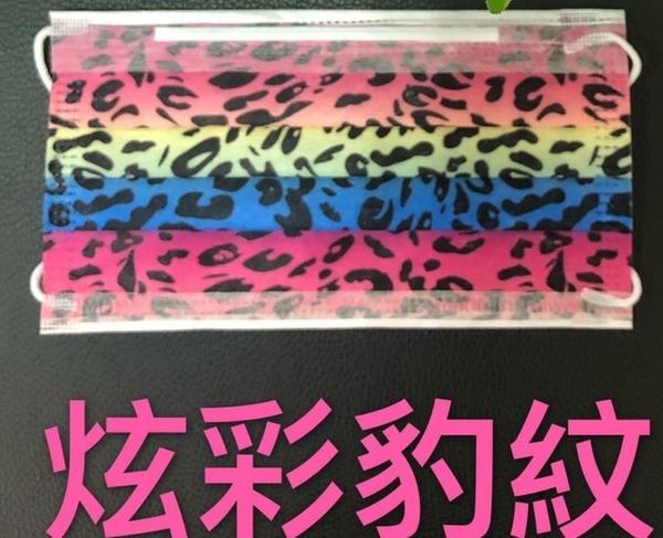 (雙鋼印) 丰荷 成人醫療 醫用口罩 (50入/盒) (炫彩豹紋)台灣製~加送1瓶次氯酸水