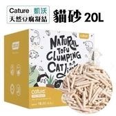 *KING WANG*Cature凱沃 天然豆腐凝結貓砂 20L/包 高達400%吸收力,用量更省
