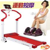 (GTSTAR) S曲線心跳電動跑步機版+溫熱型腿部按摩機(公路彎把)跑步機紅+腿部