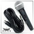 ◤大洋國際電子◢ CAROL GS-55 有線麥克風 迷你麥克風 mic 附麥克風線 輕巧型 唱歌 麥克風