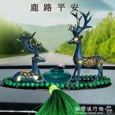 汽車香水擺件一路平安創意小鹿車內飾品擺件高檔可愛車載香水用品  『歐韓流行館』