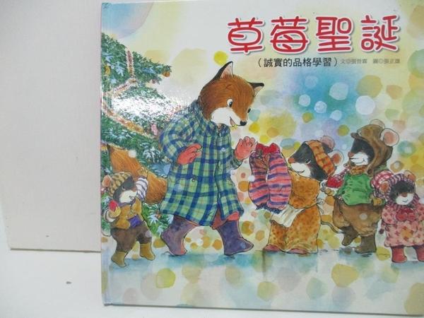 【書寶二手書T4/少年童書_EG6】草莓聖誕 : 誠實的品格學習_張晉霖文 ; 張正雄圖