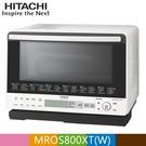 【南紡購物中心】HITACHI 日立 過熱水蒸氣烘烤微波爐 MROS800XT 珍珠白