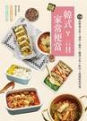 韓式家常便當:118款韓食主菜x湯品醬料...