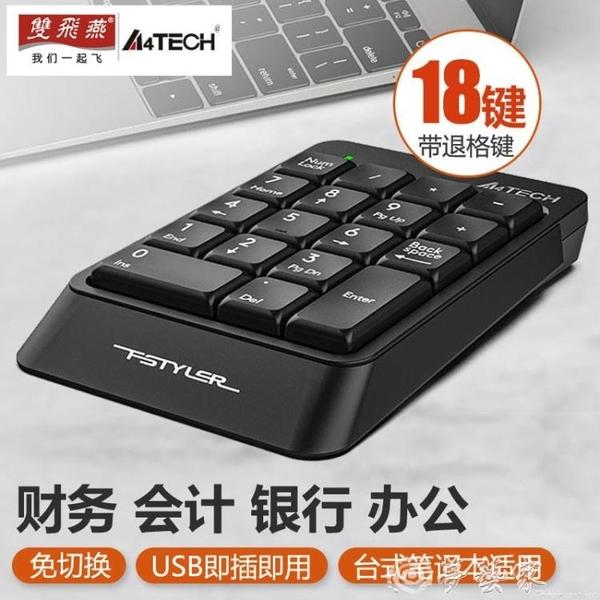 小鍵盤 雙飛燕數字小鍵盤USB有線外接筆記本財務收銀免切換密碼鍵盤FK13P台式機電腦辦公收銀 夢藝