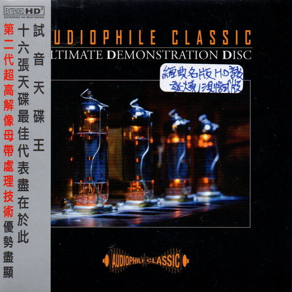 【停看聽音響唱片】【CD】AUDIOPHILE CLASSIC ULTIMATE DEMONSTRATION DISC