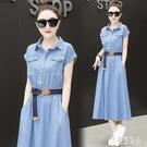 牛仔襯衫洋裝 短袖淺藍色連身裙女2020流行夏季長裙新款韓版休閒a字過膝裙 DR34608【美好時光】