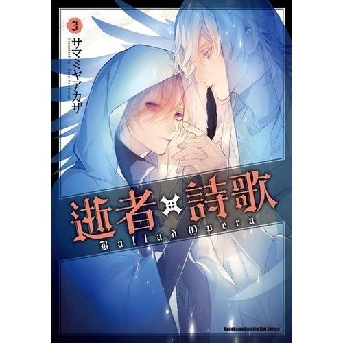 逝者╳詩歌Ballad Opera(3)