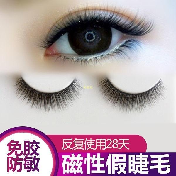 網紅磁性假睫毛免膠磁石眼線筆磁鐵睫毛濃密自然逼真防過敏 快速出貨