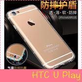 【萌萌噠】HTC U Play (5.2吋)  熱銷爆款 氣墊空壓保護殼 全包防摔防撞 矽膠軟殼 手機殼 外殼
