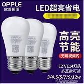 歐普照明led燈泡e27螺口節能超亮家用e14小螺旋3w白光大功率球泡 color  shop