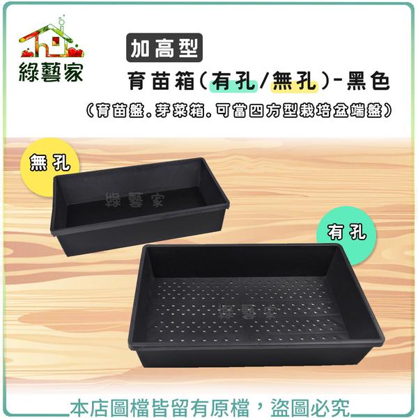 【綠藝家】加高型育苗箱(有孔/無孔)-黑色(育苗盤.芽菜箱.可當四方型栽培盆端盤)