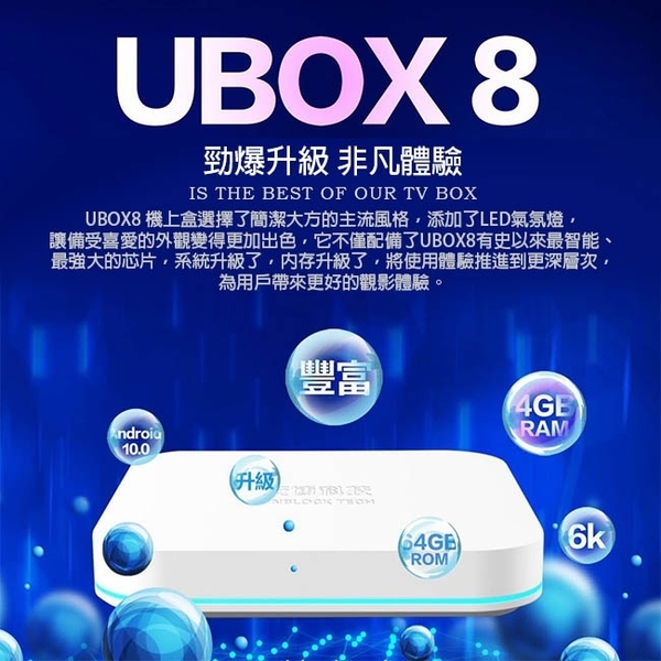 【送好禮3選1】安博盒子 UBOX 8 安博電視盒 X10 PRO MAX 4G/64GB 旗艦版 (台灣公司貨)