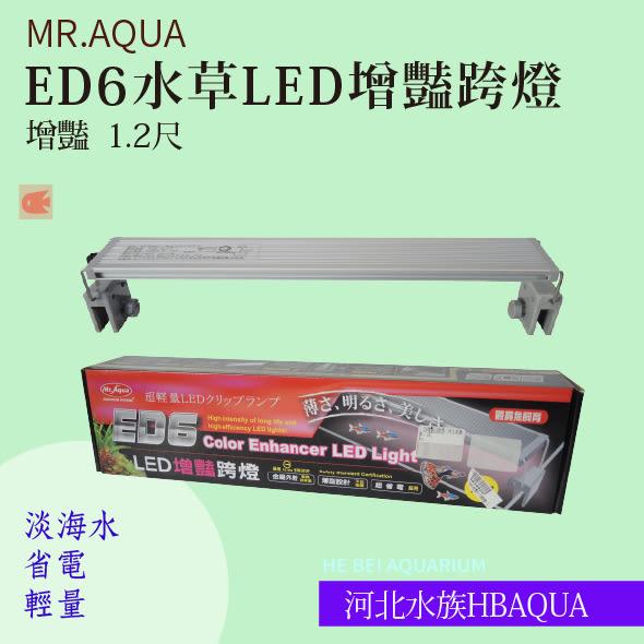 [ 河北水族 ] MR.AQUA【ED6水草LED增豔跨燈 1.2尺 】淡海水 省電 輕量