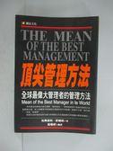 【書寶二手書T4/財經企管_JJM】頂尖管理方法_比欺蓋特, 范瑞祥