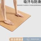 瑜伽墊 軟木TPE瑜伽墊雙人墊吸汗防滑輕便家用款體位線 微愛家居生活館