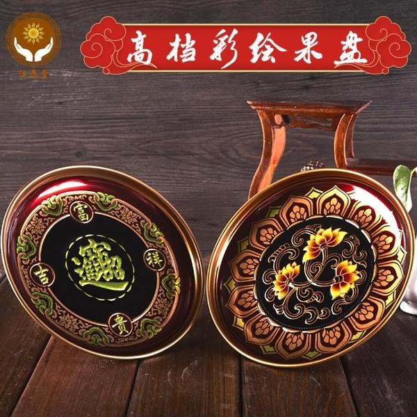 供盤水果盤佛堂蓮花盤高腳合金供果盤招財彩果碟觀音貢盤佛教用品