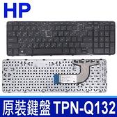 HP TPN-Q132 全新 繁體中文 鍵盤 Pavilion 15-R234TU 15-R238TX 15-R239TX 15-R 214TX 221TX 222TX 223TX