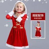 兒童圣誕老人裝扮衣服女童圣誕節表演服裝演出服冬洋裝 cos服裝【全館八折免運快出】