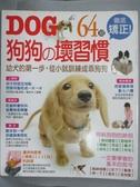 【書寶二手書T2/寵物_ZGK】64招徹底矯正狗狗的壞習慣_Canine unlimited