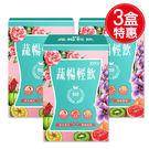專品藥局  DV 笛絲薇夢 鍾麗緹代言 蔬暢輕飲 10包*3盒 【2010873】