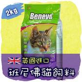【素食貓飼料】Benevo 班尼佛 (2Kg),除臭配方,英國進口,富含牛磺酸