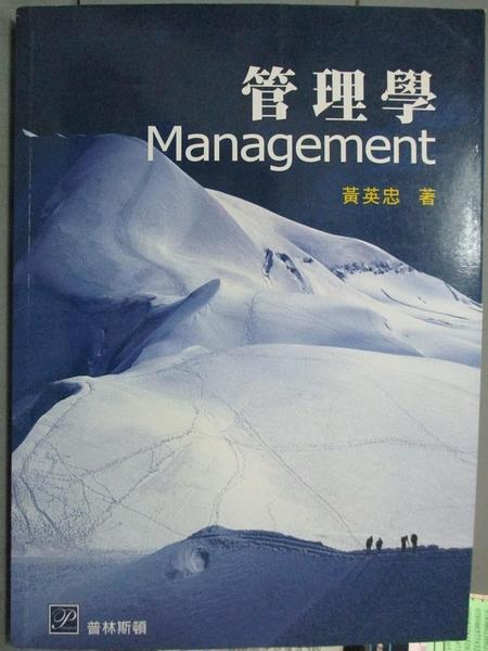 【書寶二手書T5/大學商學_FAW】管理學_黃英忠