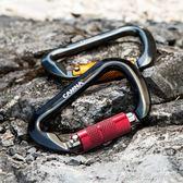 安全扣 戶外登山扣承重攀巖主鎖d型主鎖自動鎖扣攀巖安全鉤鎖具 歐萊爾藝術館