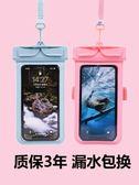 手機防水袋潛水套觸屏游泳漂流iphone7plus防水殼蘋果8x保護包