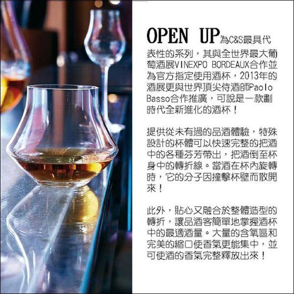 Chef & Sommelier(C&S) / OPEN UP系列-威士忌聞香杯組(烈酒杯+陳年烈酒杯+贈小威士忌杯一只)